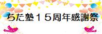 ちた塾15周年 感謝祭♪