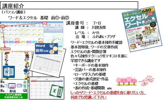 ワード&エクセル 基礎①(1)