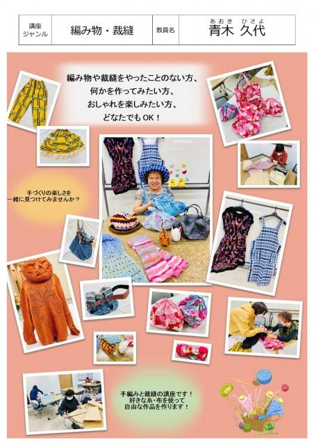 和洋服のリメイクと洋服・小物作り(2)