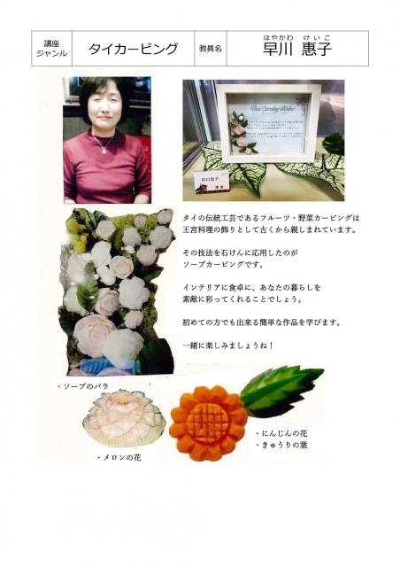 タイカービング(石けんや野菜を彫る)