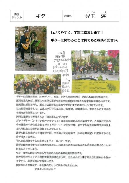 楽しいギターソロ(クラシック&抒情歌)