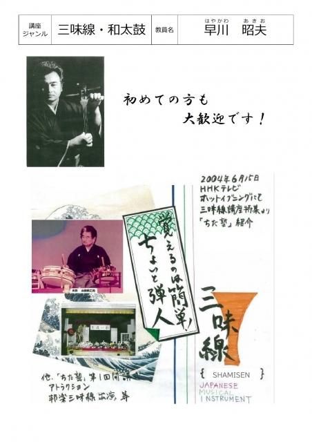 邦楽・三味線(俗曲・民謡)