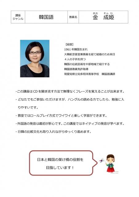韓国語会話(ロールプレイ)