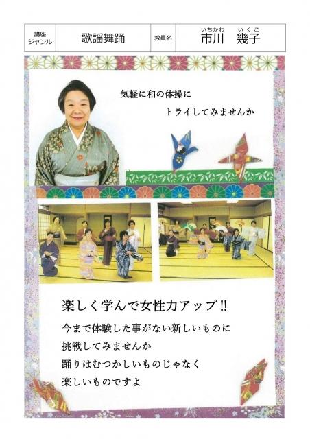 やさしい歌謡舞踊(日本舞踊)