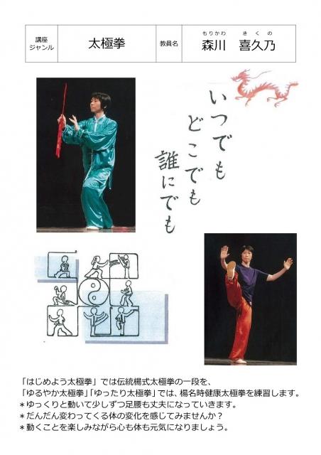 続ゆるやか太極拳(2)
