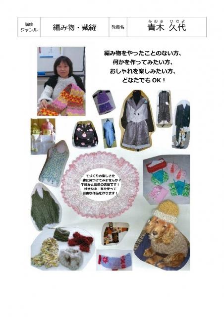和洋服のリメイクと洋服・小物作り(1)