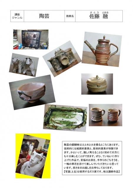 楽しく陶芸