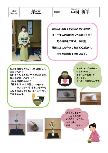 日本文化の茶の道ってな~に?1