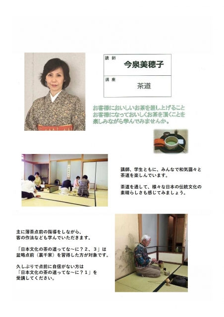 日本文化の茶の道ってな~に?2