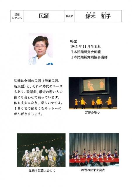楽しく踊ろう民踊(1)
