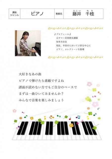 さあ!ピアノをはじめましょう