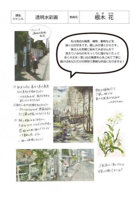 四季を彩る楽しい絵手紙