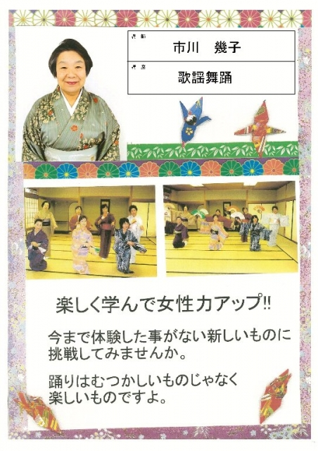 やさしい歌謡舞踊・日本舞踊