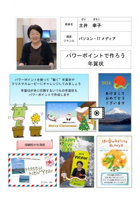 年賀状を作ろう(1)